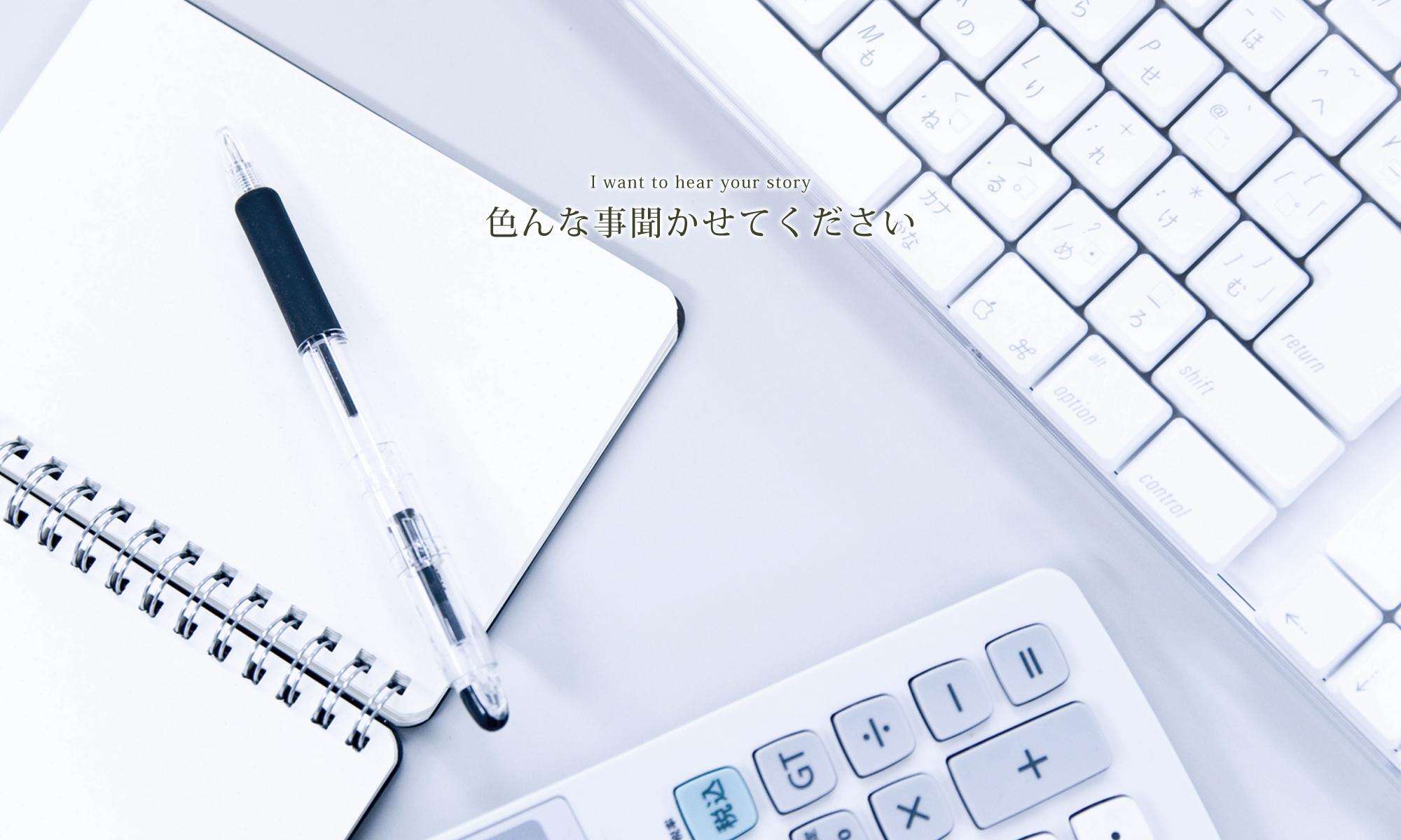 渕川税理士事務所
